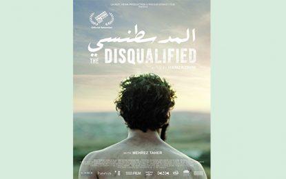 Festival Visions du Réel : Mention spéciale du jury pour le film tunisien «The disqualified»