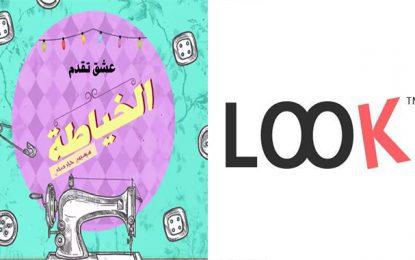 Succès du sitcom «El Khayata» sur la nouvelle plateforme numérique Look TM