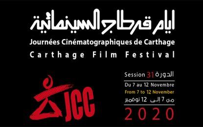 Les Journées cinématographiques de Carthage (JCC) se tiendront du 7 au 12 novembre 2020