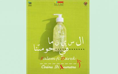 «Falem fi darek» : L'art de faire du cinéma chez soi