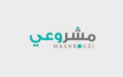 Mashrou3i lance un programme de formations en ligne pour entrepreneurs