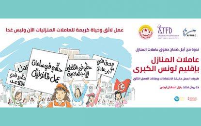 Séminaire à Tunis sur les travailleuses domestiques dans le Grand-Tunis