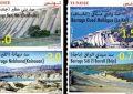 Poste tunisienne: Des timbres pour valoriser la gestion des ressources en eau en Tunisie