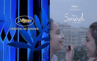 Cinéma : La production tunisienne «Souad» sélectionnée au Festival de Cannes 2020