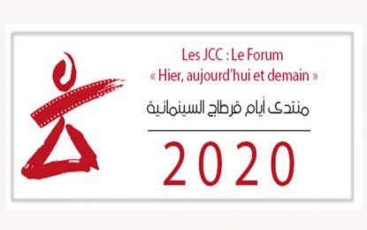 JCC 2020 : Bientôt un forum sur la mémoire et le devenir du festival