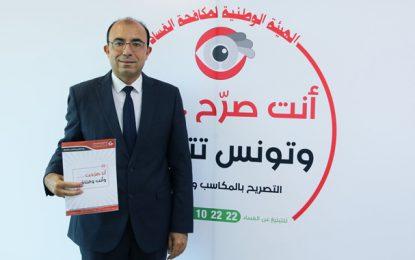 TABC : Anis Jaziri déclare ses biens et intérêts auprès de l'Inlucc