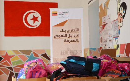 Attijari bank récompense les lauréats des école Labba et B'Hira à Médenine