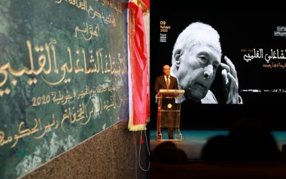 Commémoration du 40e jour du décès de Chedli Klibi : La Cité de la Culture baptisée à son nom (Photos)