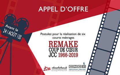Appel à candidatures : «Remake coup de cœur JCC 1966-2019»
