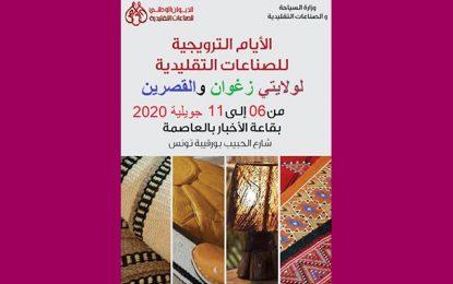 Les artisans de Zaghouan et Kasserine exposent à Tunis