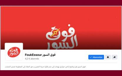 Fouq Essour : une radio en ligne qui donne la parole aux jeunes