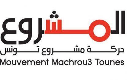 Machrou Tounes appelle à une enquête contre «le député connu pour sa défense du terrorisme et des terroristes»