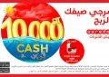 Ooredoo lance un jeu pour gagner jusqu'à 10.000 dinars cash