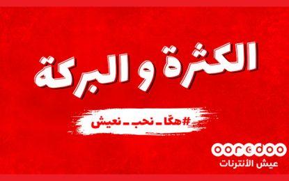 Ooredoo lance la campagne «Hakka N7eb N3ich» pour répandre la positivité