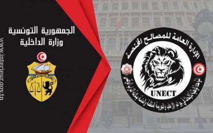 Arrestation d'un terroriste lié à Daech, qui planifiait une attaque dans le sud de la Tunisie