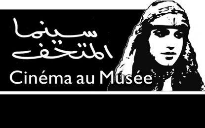 La 6e édition du Cinéma au Musée du 16 au 19 août 2020 à Sousse