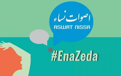 Harcèlement sexuel : Aswat Nissa organise à l'IFT une soirée autour du mouvement #EnaZeda