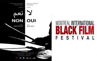 Le film tunisien «Non, Oui» sélectionné au Festival du film black de Montréal