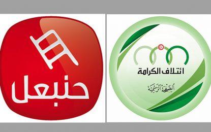 Al-Karama défend la chaîne illégale Hannibal TV et diabolise la Haica