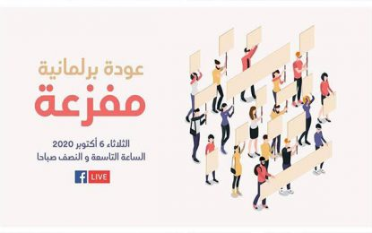 La société civile tunisienne déplore «une rentrée parlementaire alarmante»