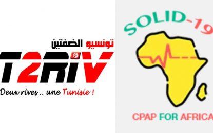 Solid-19 : Collecte de dons pour l'achat de 1500 kits respiratoires CPAP pour les hôpitaux tunisiens