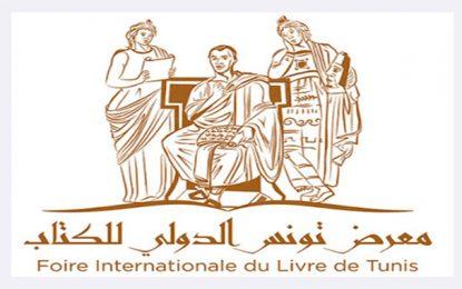 La Foire du Livre de Tunis reportée pour la deuxième fois