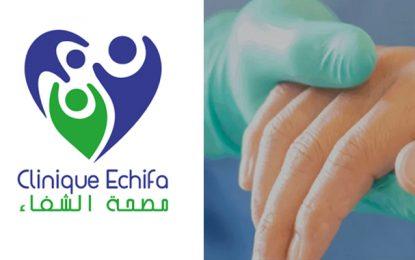 Kasserine : La clinique Echifa propose d'accueillir gratuitement les patients Covid-19