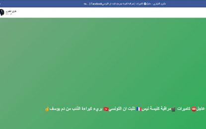 Attentat de Nice : La fachosphère islamiste tunisienne se déchaîne