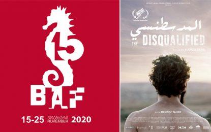 Biaff Doc : Mention spéciale du jury pour le film tunisien «The disqualified» de Hamza Ouni