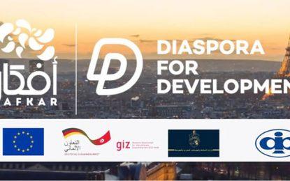 Tunisie : Trois agences signent une convention visant à favoriser l'investissement et la création d'emplois