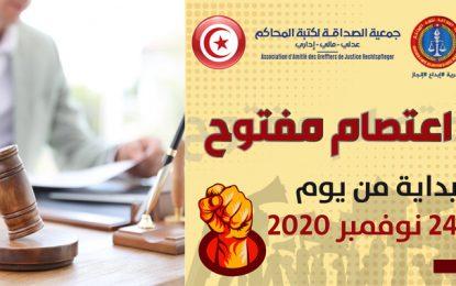 Tunisie : Les greffiers et agents de justice en sit-in ouvert à partir du 24 novembre