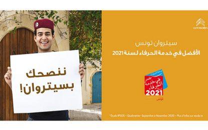Ciroën  Tunisie élu «Service Client de l'année 2021»