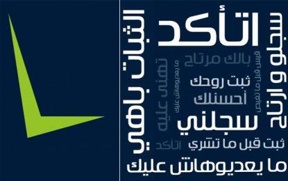 Tunisie : «Sajalni», une plateforme pour lutter contre le vol des téléphones et le commerce parallèle