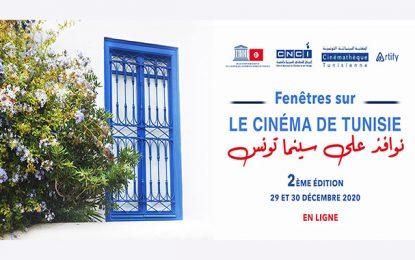 La 2e édition du festival «Fenêtres sur le cinéma de Tunisie» se tiendra en ligne