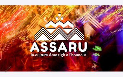 IFT : Un programme culturel festif pour célébrer le nouvel an Amazigh
