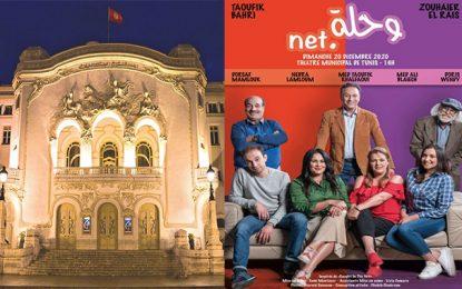 Théâtre municipal de Tunis :  Première de la comédie théâtrale «Wahla.tn»