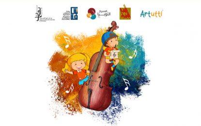 Artutti, un spectacle musical pour enfants à Ennejma Ezzahra