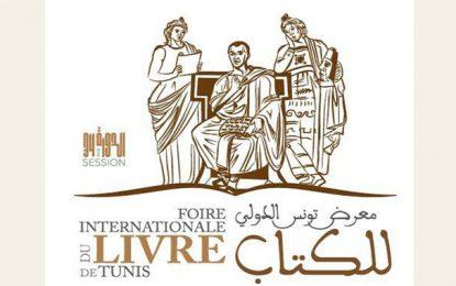 La 36e Foire du Livre de Tunis est reportée pour la troisième fois