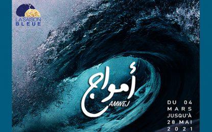La Saison Bleue lance l'appel à projets tunisien pour une économie bleue durable