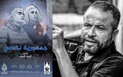 Sortie du film ''Je suis ma propre république'' de Anis Lassoued