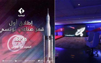 Challenge One : Où suivre en direct le lancement du 1er satellite tunisien ?