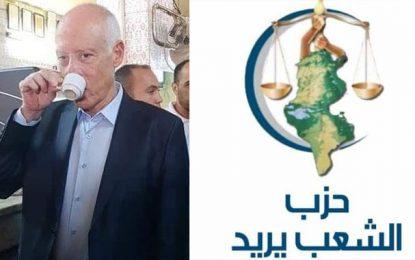 Le parti «Al-Chaab Yourid» affirme que Saïed a bénéficié d'un financement étranger pour sa campagne électorale