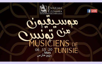 Retour de l'événement «Musiciens de Tunisie» au Palais Ennejma Ezzahra