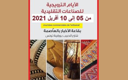 Les Journées commerciales de l'artisanat à la Salle d'Information à Tunis