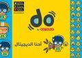 Ooredoo lance DO, sa nouvelle offre 100 % digitale