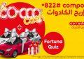 Avec son Fortuna Quiz 2021, Ooredoo met en jeu des voitures et beaucoup de cash