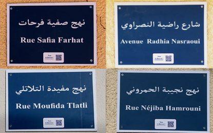 Une trentaine de rues à Kasserine portent des noms de Tunisiennes célèbres