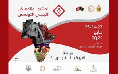 Tripoli accueille la 1ère Foire libyo-tunisienne de jumelage économique pour l'Afrique