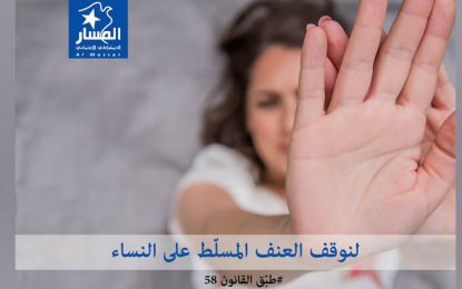 Violences faites aux femmes : Al-Massar dénonce le laxisme des corps chargés d'appliquer la loi