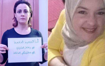 Meurtre de Refka Cherni : Campagne contre les violences conjugales et les féminicides en Tunisie